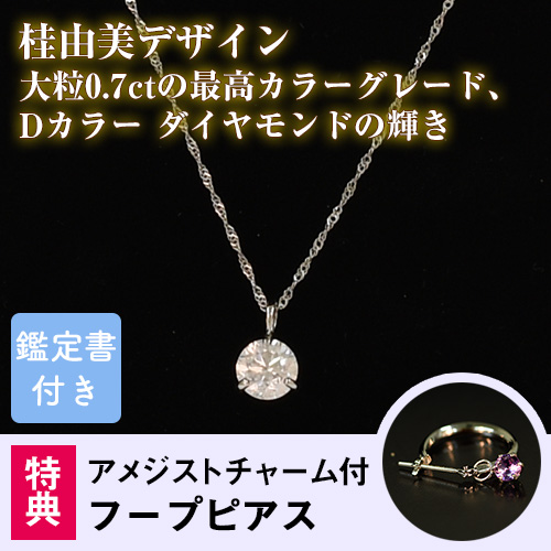 YUMI KATSURA 0.7ctDカラーダイヤモンドネックレス 【ピアス】