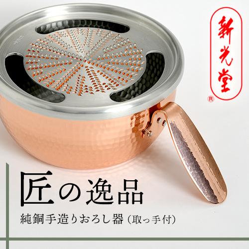 純銅手造りおろし器