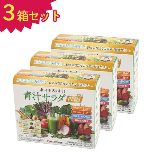 朝イチスッキリ!青汁サラダPLUS 3箱セット