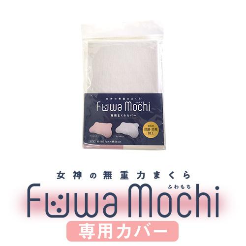 久本ふわもち|ライトグレー/女神の無重力まくらFuwa Mochi  専用カバー【これぞ久本】