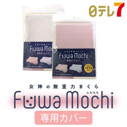 [婦人公論]女神の無重力まくら〜Fuwa−Mochi〜 専用カバー (ライトピンク)