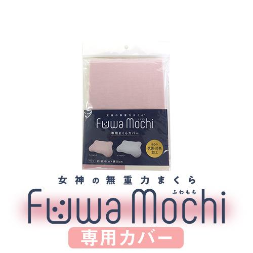 久本ふわもち ライトピンク/女神の無重力まくらFuwa Mochi  専用カバー【これぞ久本】