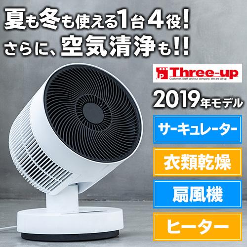 イオニシモ衣類乾燥付サーキュレーターH&C(2019) HC-T1907