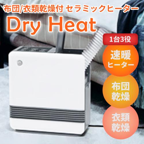 布団乾燥付セラミックヒーター「ドライヒート」 CH-T2037WH