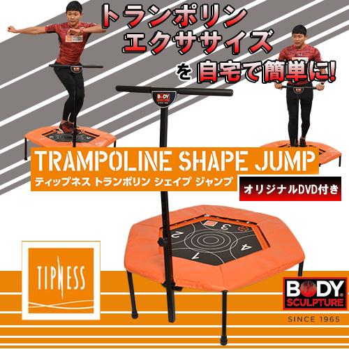 ティップネス トランポリン シェイプジャンプ
