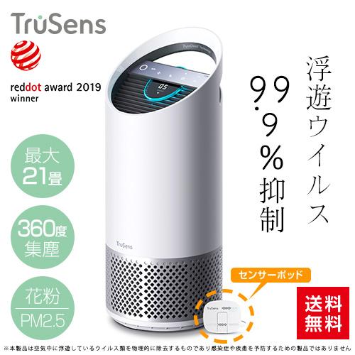 センサー付空気清浄機TruSens