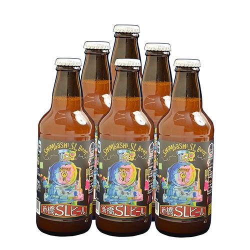 新橋SLビール 6本