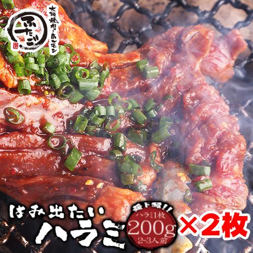 大阪焼肉・ホルモン ふたご はみ出たいハラミ(焼肉用)200g×2枚