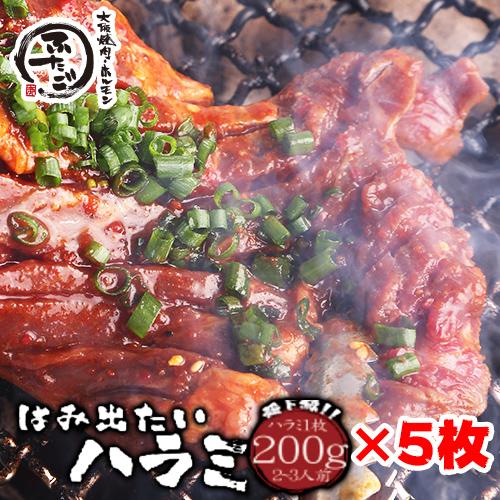 大阪焼肉・ホルモン ふたご はみ出たいハラミ(焼肉用)200g×5枚