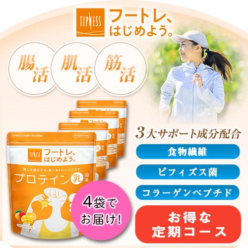 【定期コース】フートレプロテインオレンジマンゴー味4袋セット