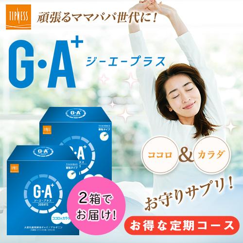【定期コース】G・A+(ジーエープラス)2箱セット