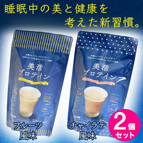 美活プロテイン 2個セット (フルーツ風味×チャイラテ風味)