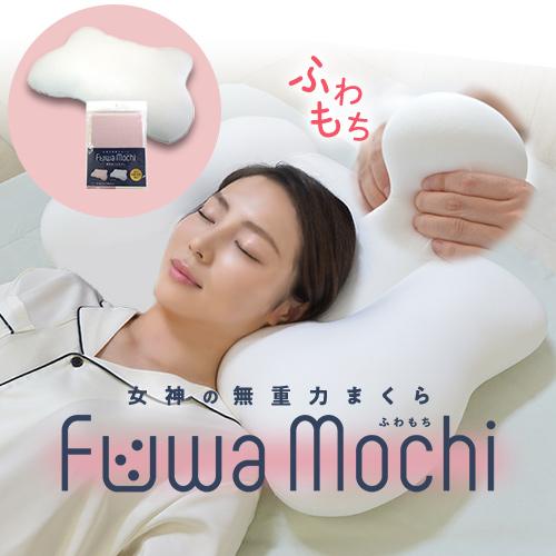 久本ふわもち|【専用カバー :ライトピンク】女神の無重力まくらFuwa Mochi +専用カバー【これぞ久本】