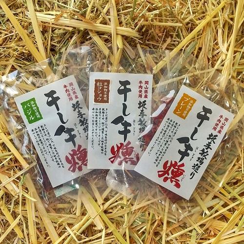 干し牛燻り3種セット(プレーン・粒コショウ・バジル)