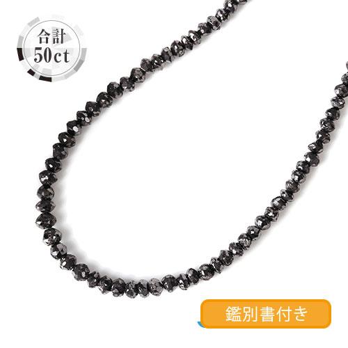 ホワイトゴールド50ctブラックダイヤモンドネックレス