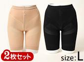 フィギュアシェイプガードルプラス 2枚組 【ベージュ×ブラック・L】