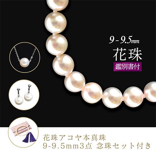 花珠アコヤ本真珠9-9.5mm 3点セット念珠セット付き(ピアス)