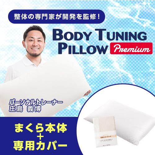 【これぞ久本】ボディチューニングピロー プレミアム+専用カバー