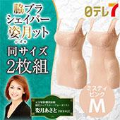 【これぞ久本】脇ブラシェイパー姿月ット 同サイズ2枚組 ミスティピンク  (M)×2