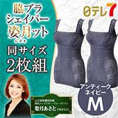 【これぞ久本】脇ブラシェイパー姿月ット 同サイズ2枚組 アンティークネイビー  (M)×2
