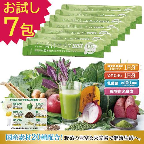 【お試し】朝イチスッキリ!青汁サラダプラス(7包入り)