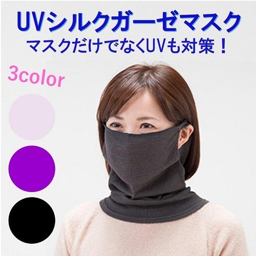 【ブラック】UVシルクガーゼマスク同色2枚組