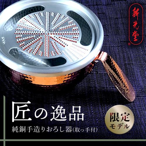 純銅手造りおろし器 薬味おろし付き