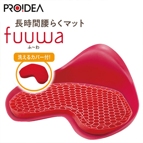 長時間腰らくマット fuuwa(ふ〜わ)