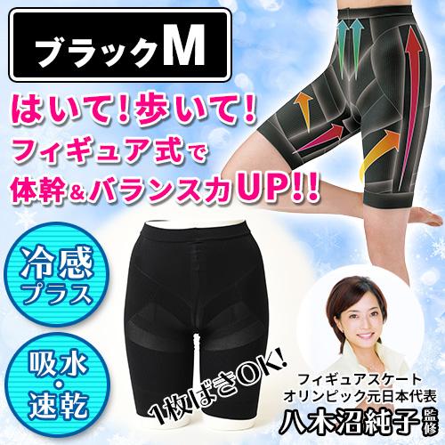 フィギュアシェイプガードルプラス 【ブラック・M】