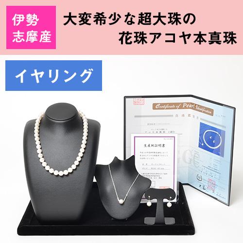 伊勢志摩花珠アコヤ本真珠9-9.5mm 3点セット(イヤリング)