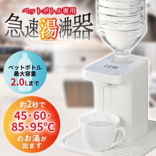 ペットボトル専用急速湯沸器