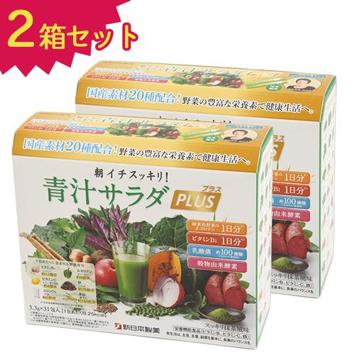 朝イチスッキリ!青汁サラダPLUS 2箱セット