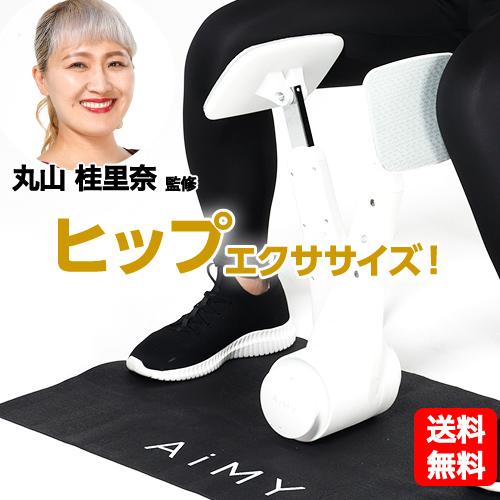 【なすなかデパート】AiMY BE HIP(エイミービーヒップ) エクササイズ