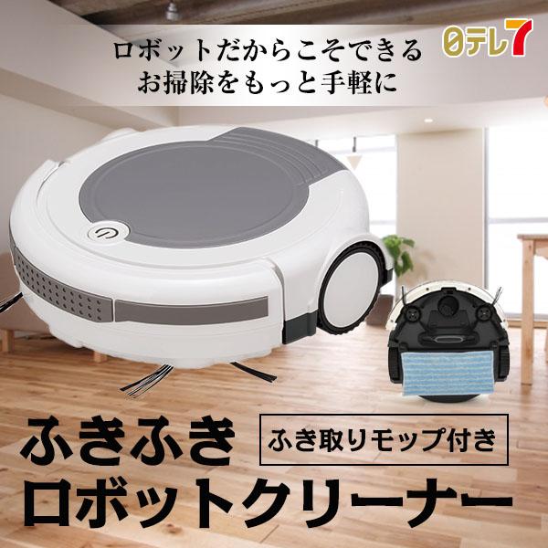 ふきふきロボットクリーナー