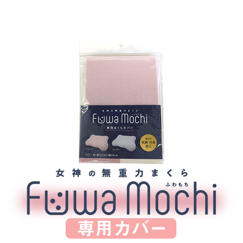 久本ふわもち|ライトピンク/女神の無重力まくらFuwa Mochi  専用カバー【これぞ久本】