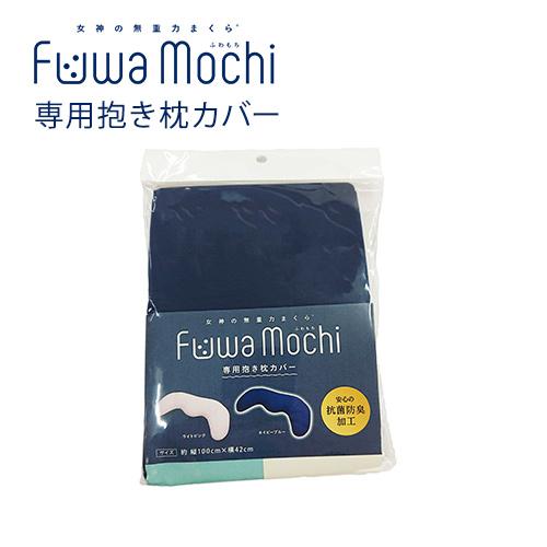 久本ふわもち|ネイビーB/女神の無重力まくらFuwa Mochi ふわもちの抱き枕専用カバー【これぞ久本】