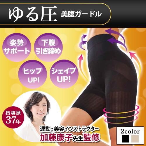 ゆる圧美腹ガードル (ブラック/M-L)