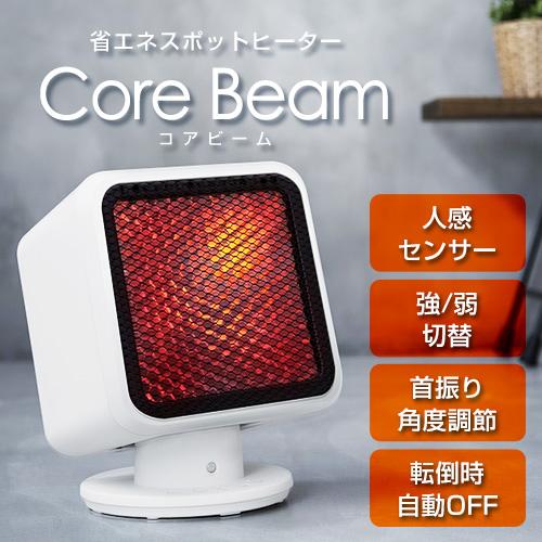 コアビーム RH-T1838WH