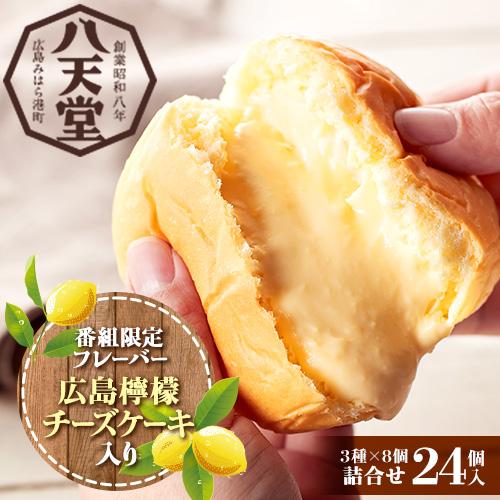 八天堂くりーむパン3種 女神のマルシェ限定24個セット