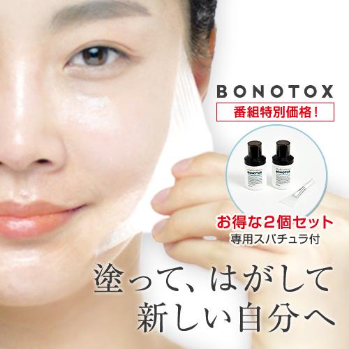 BONOTOXセカンドスキンクリーム 2個セット