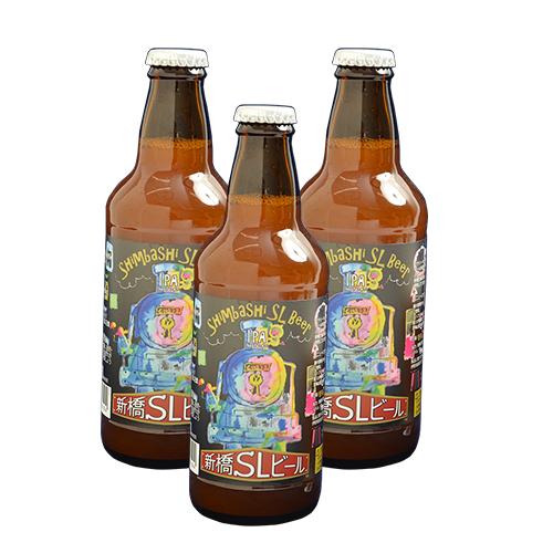 新橋SLビール 3本