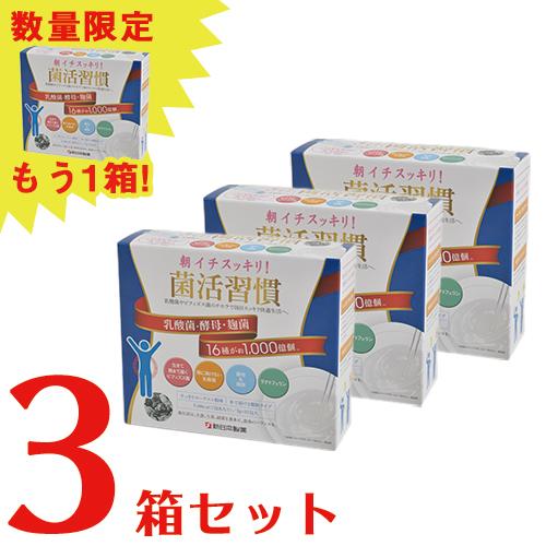 朝イチスッキリ!菌活習慣 3箱セット+おまけ1箱