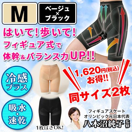 フィギュアシェイプガードルプラス 2枚組 【ベージュ×ブラック・M】