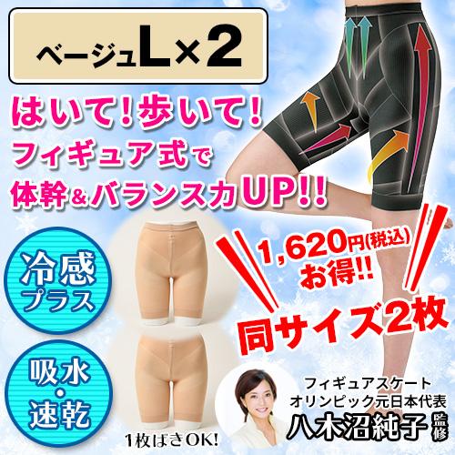 フィギュアシェイプガードルプラス 2枚組 【ベージュ×2・L】