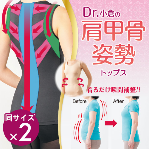 Dr.小倉の肩甲骨姿勢トップス 同サイズ2枚組 ブラック×ベージュ/M