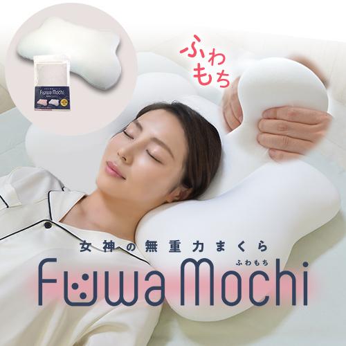 久本ふわもち|【専用カバー :ライトグレー】女神の無重力まくらFuwa Mochi +専用カバー【これぞ久本】