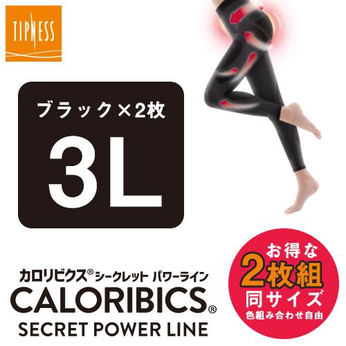 (ブラック3L×2) ティップネス カロリビクス シークレットパワーライン 同サイズ2枚組