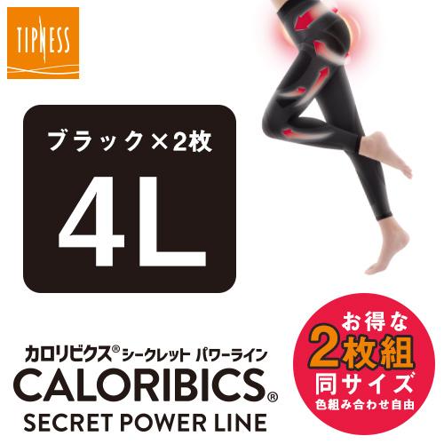 (ブラック4L×2) ティップネス カロリビクス シークレットパワーライン 同サイズ2枚組