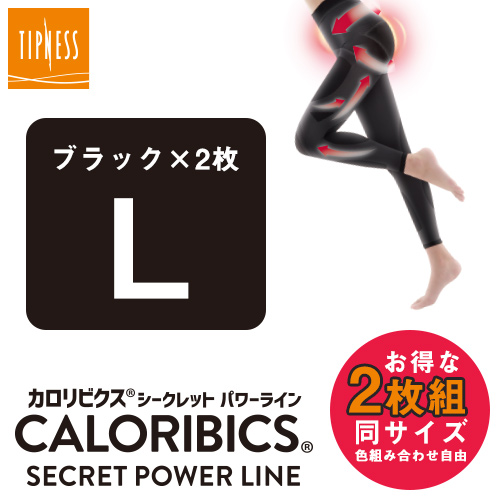 (ブラックL×2) ティップネス カロリビクス シークレットパワーライン 同サイズ2枚組