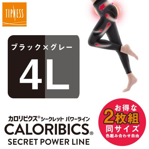 (ブラック×グレー4L×2) ティップネス カロリビクス シークレットパワーライン 同サイズ2枚組